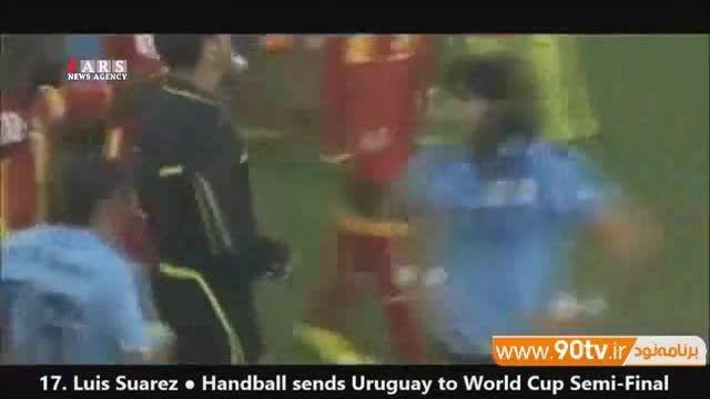 20 لحظه دیدنی تاریخ فوتبال جهان