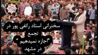 سخنرانی استاد رائفی پور در تجمع «اجازه نمیدهیم»در مشهد