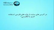 در آدرس های سایت از واژه های فارسی استفاده کنیم یا انگلیسی؟