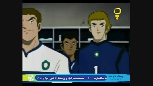 کارتون فوتبالیست ها 4 قسمت 33 دوبله فارسی