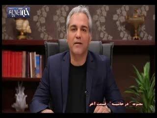 مهران مدیری با «درحاشیه»بازمیگردد..قول مدیری به مخاطبان