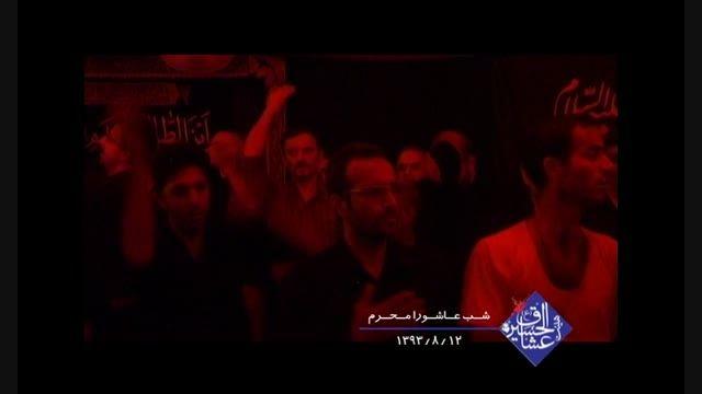 هیئت عشاق الحسین علیه السلام - شب 10 محرم 93 - قسمت1