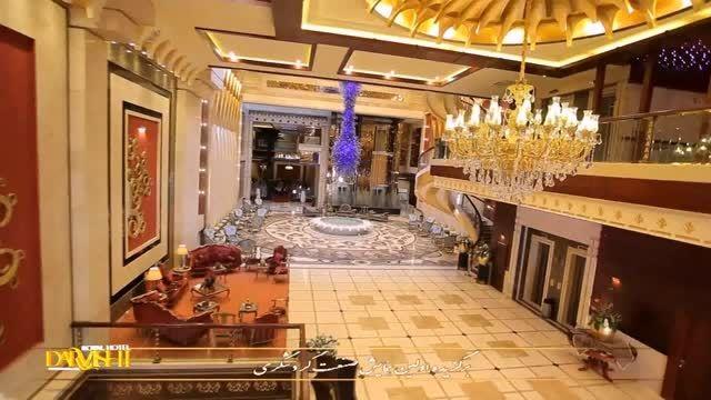 هتل مجلل درویشی مشهد (تخفیف ویژه رزرو اینترنتی)