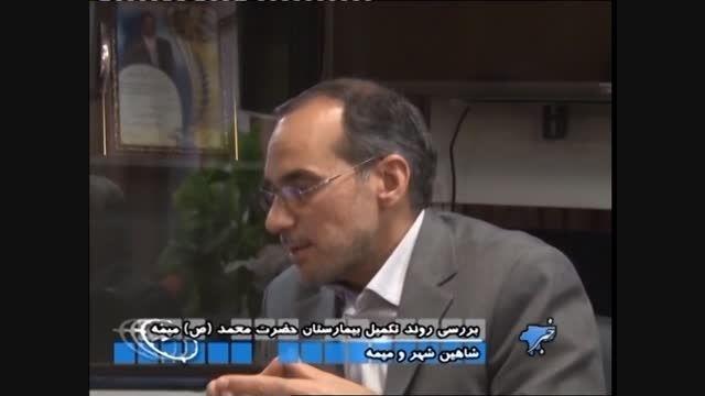 افتتاح درمانگاه تخصصی بیمارستان حضرت محمد (ص) میمه