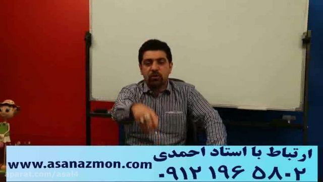 نکات آموزشی و رفع استرس استاد حسین احمدی 6