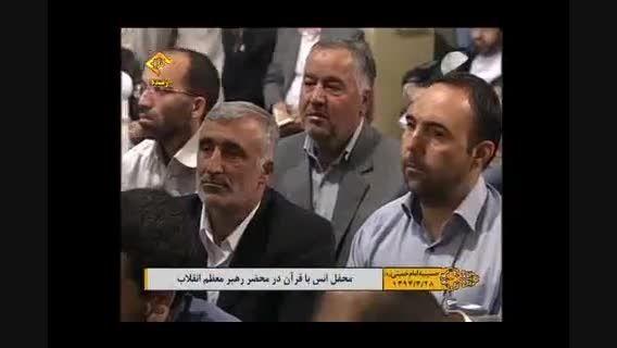 تلاوت استاد سید عباس موسوی در محضر رهبر انقلاب