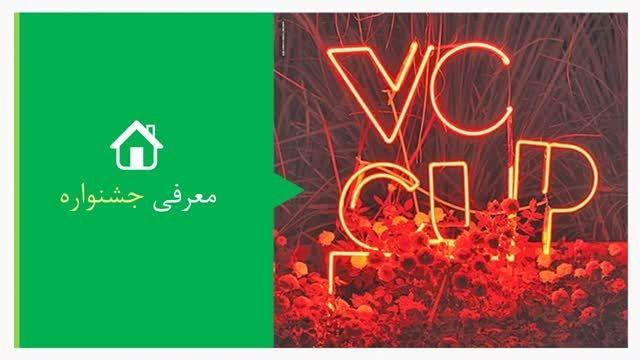 هفتمین جشنواره کارآفرینی و توسعه کسب و کار (VCCup7)