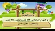 قرآن دوبار تکرار کودکانه (منشاوی+کودک) - سوره ناس