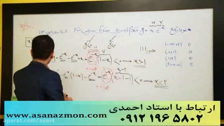 جدیدترین تدریس مهندس مسعودی کنکور (مشتق3) کنکوری 4