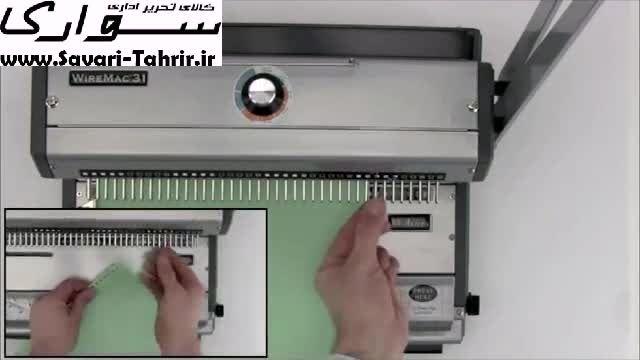 دستگاه صحافی فنر دوبل زن مدل وایرمک سوپربایند