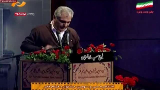 فیلم اختتامیه سی و سومین جشنواره بین المللی فیلم فجر