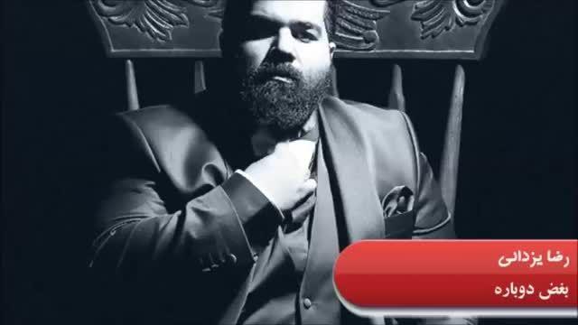 رضا صادقی - بغض دوباره