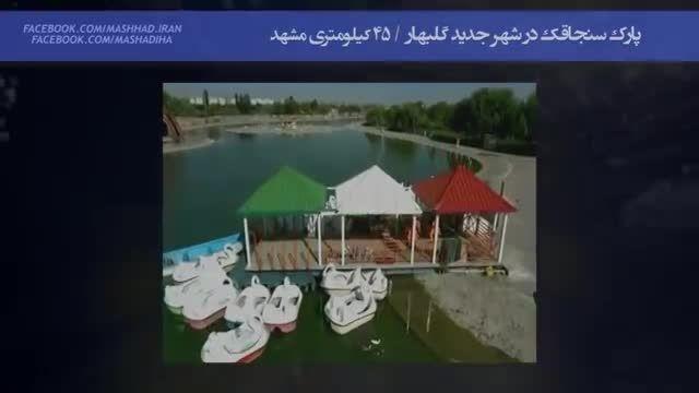 تصاویر هوایی از مشهد