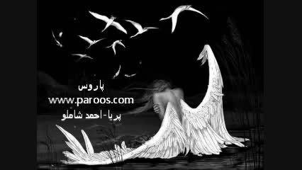 دکلمه ی شعر پریا از احمد شاملو با صدای شاعر