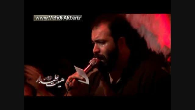 مداحی مهدی اکبری 93