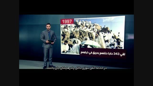 روایتی از سالها جنایت عربستان در حج