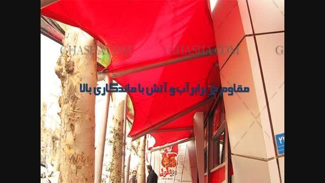 طرح مدرن سقف رستوران - سقف چادری رستوران - پوشش رستوران