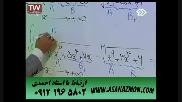 آموزش و حل تست درس ریاضی کنکور سراسری ۱۶
