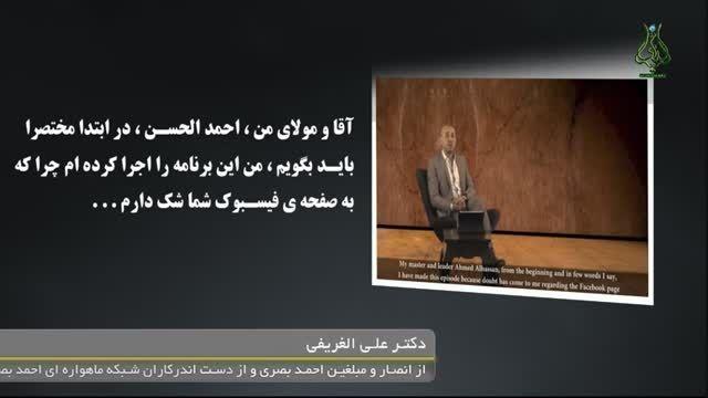به فیسبوک احمد الحسن نروید ، انجا امامی در کار نیست