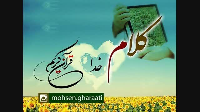 قرائتی / قرآن چه کتابی است؟