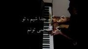قطعه: الكی  اهنگساز سیاوش قمیشی -پیانو