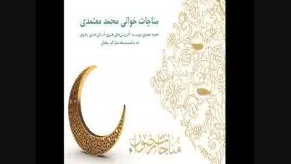 """مناجات خوانی محمد معتمدی، از آلبوم """"مناجات رضوان 4"""""""