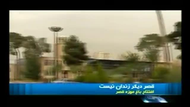 افتتاح باغ موزه قصر