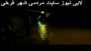 لابی نیوز-بارش بی سابقه باران- در شهر فرخی