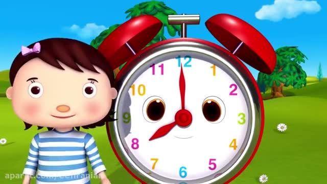 شعر و موزیک کودکانه انگلیسی ساعت چنده؟