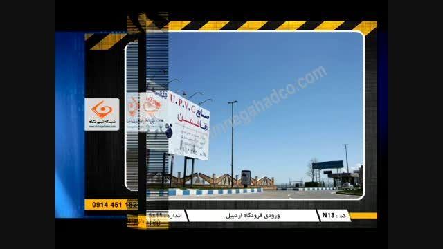 اجاره بیلبورد تبلغاتی فرودگاه اردبیل ( شبکه نیم نگاه )