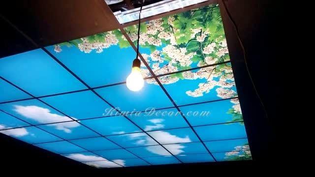 آسمان نما - سقف کاذب تصویری - آسمان مجازی کیمیادکور