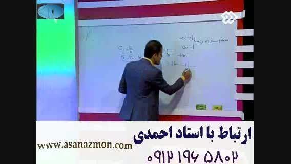 آموزش تمام مباحث فیزیک با تکنیک های آسان - کنکور 5