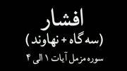 کلیپ گوشه افشار با صدای استاد سعید حاجیان
