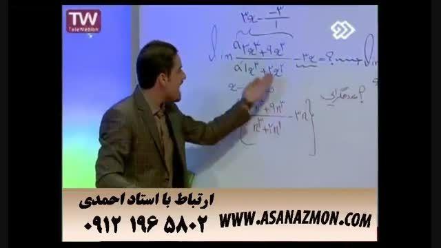 آموزش و حل تست درس ریاضی برای موفقیت در کنکور ۱۶