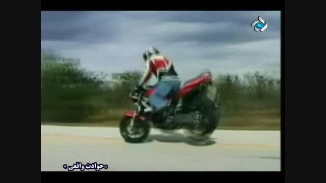 حوادث موتور سواری - حوادث واقعی