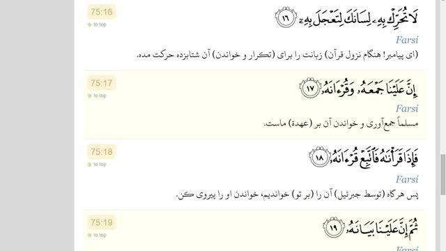 قرآن را بفهمیم!