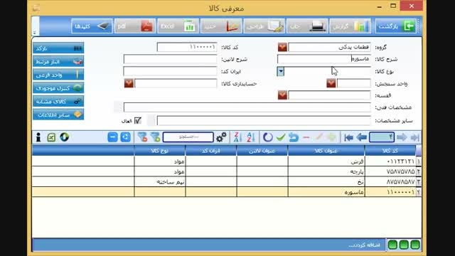 آموزش حسابداری, آموزش تعریف کالا در سیستم انبارداری
