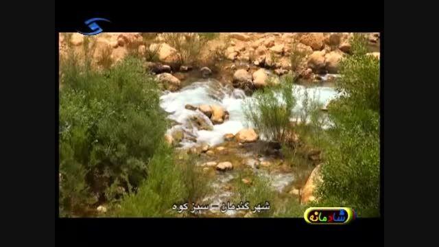طبیعت زیبای شهر گندمان - سبز کوه