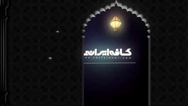 رونمایی از کافه ایرانی همراه با حلول ماه مبارک رمضان