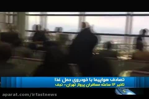 تصادف ماشین حمل غذا با هواپیما در فرودگاه مهرآباد