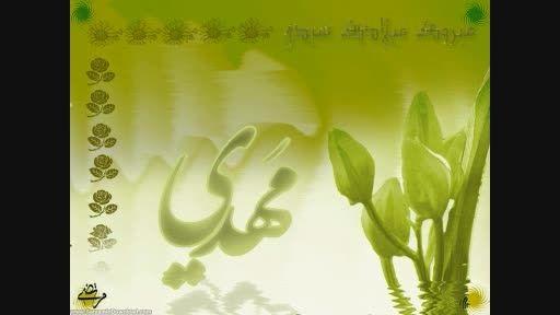 یاران حضرت مهدی عج...حجت الاسلام عالی