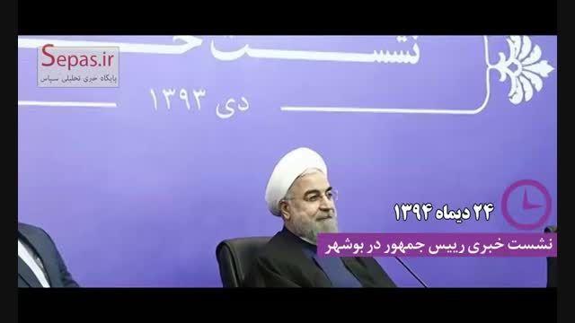 سفرنامه تصویری حضور رئیس جمهور در بوشهر