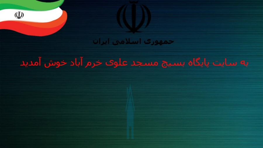 پایگاه مقاومت بسیج مسجد علوی