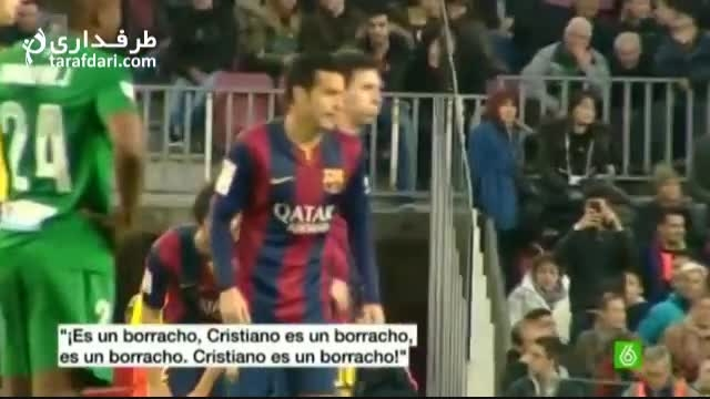 تماشاگران بارسلونا و به سخره گرفتن رونالدو