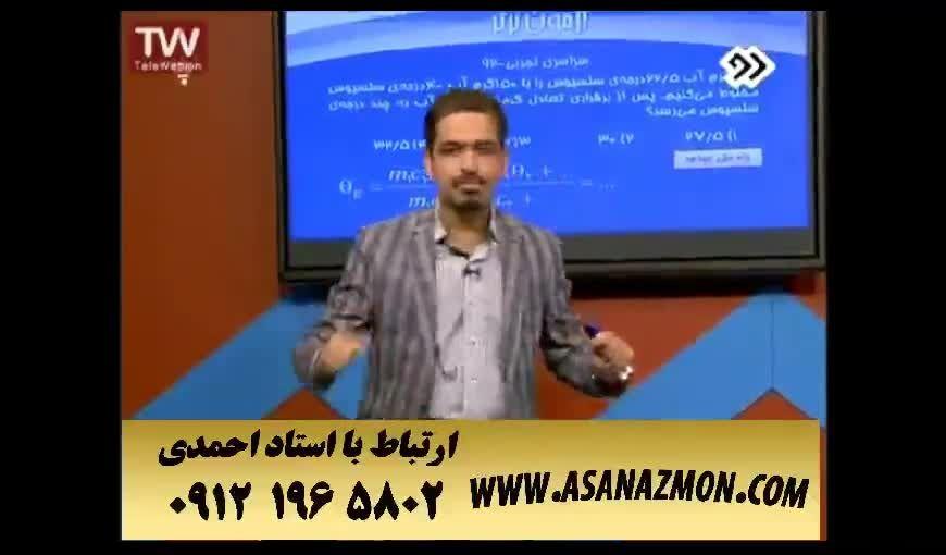 آموزش اصول حل تست های ترکیبی درس فیزیک - کنکور ۵