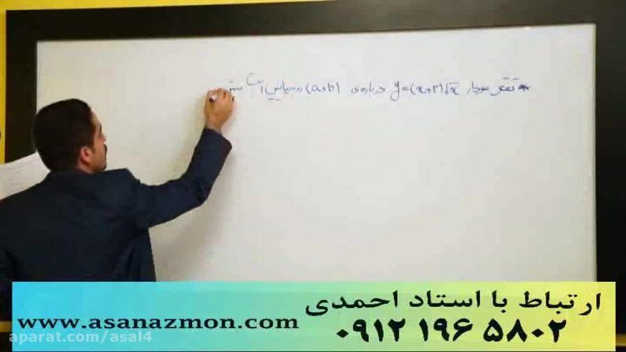 جدیدترین تدریس مهندس مسعودی کنکور (مشتق3) کنکوری 19