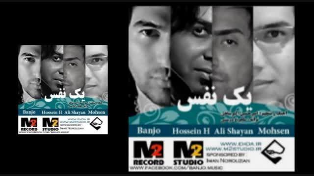 حسین حسینی رکاوندی. اهنگ نفس .