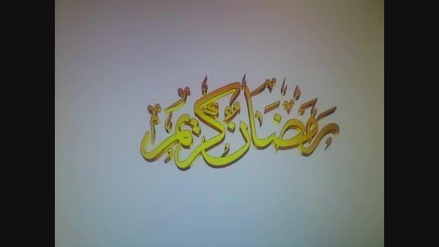 حلول ماه مبارک رمضان، تبریک به همه ی دنبال کنندگانم