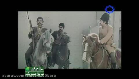 قسمتی از فیلم ستارخان و حاجی واشنگتن علی حاتمی