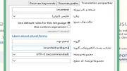 آموزش شروع کار با فایل ترجمه وردپرس